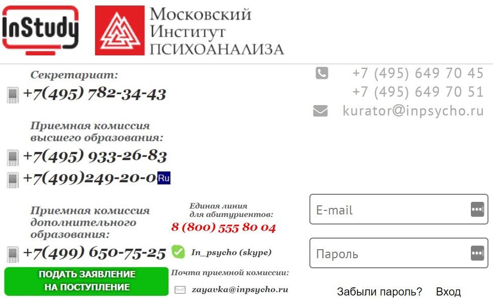 Московский институт психоанализа Личный кабинет