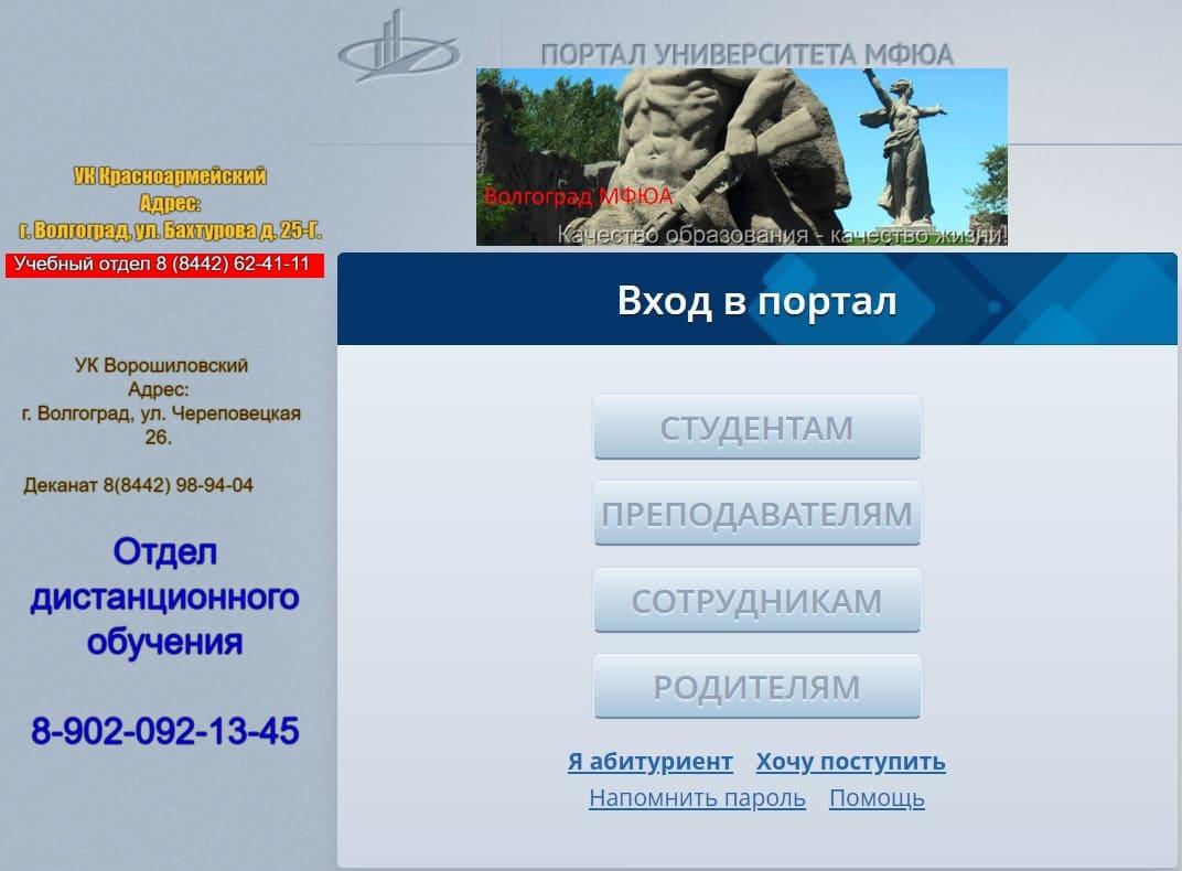 МФЮА Волгоград личный кабинет