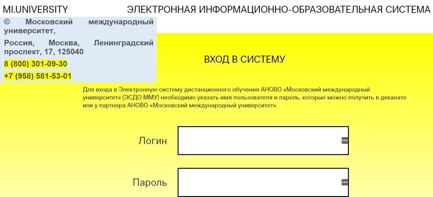 Московский международный университет личный кабинет