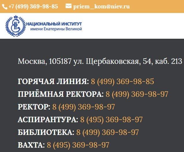 Национальный институт имени Екатерины Великой адрес