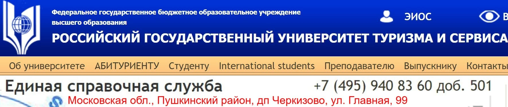 «РГУТИС» образовательный студенческий портал