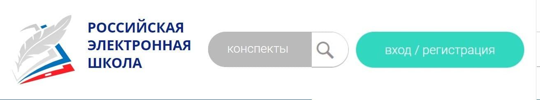 Личный кабинет Российской электронной школы