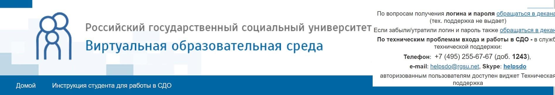 Ссылка на официальный сайт «РГСУ»