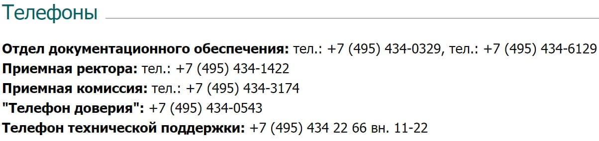 Телефоны университета Пирогова