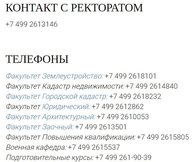 Государственный университет по землеустройству телефон