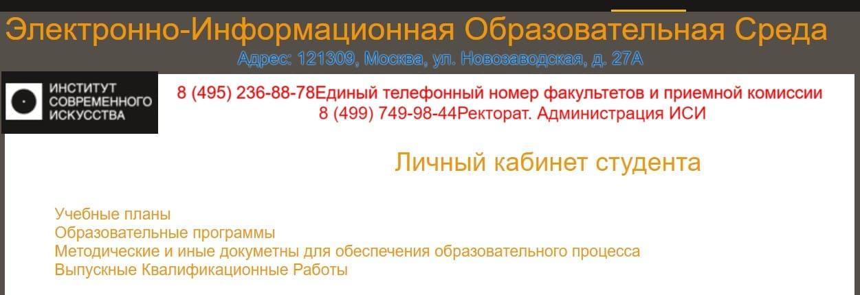 Сайт университета «ИСИ»