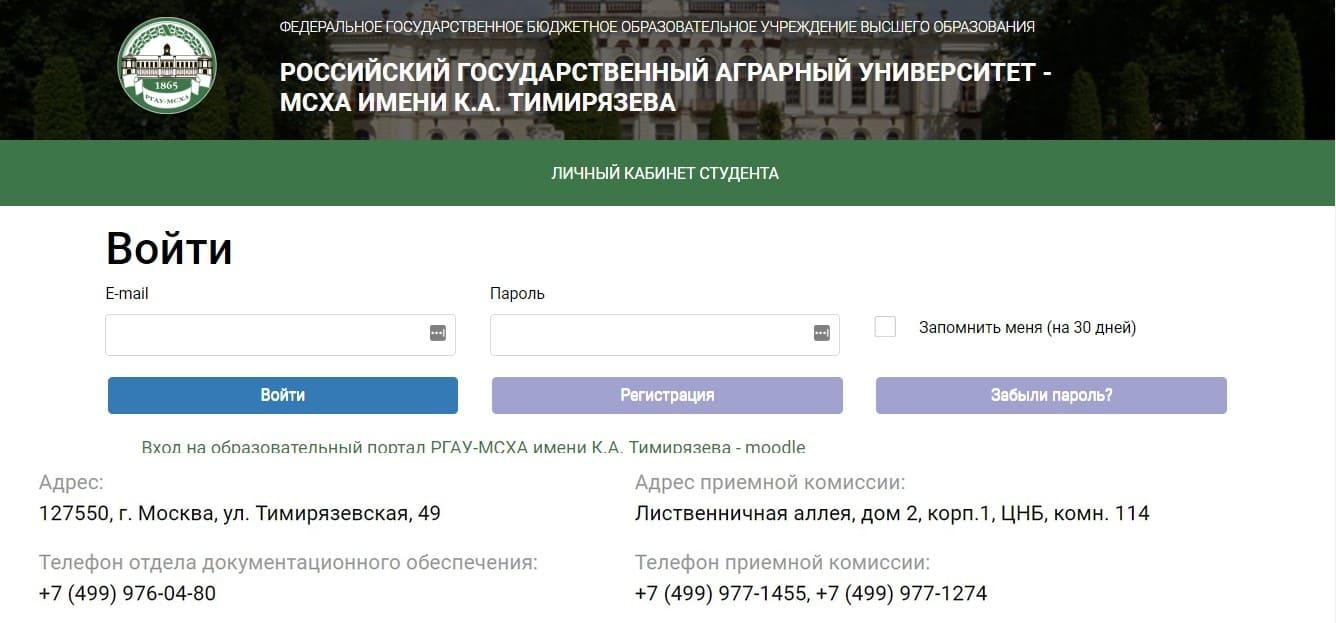 РГАУ МСХА личный кабинет