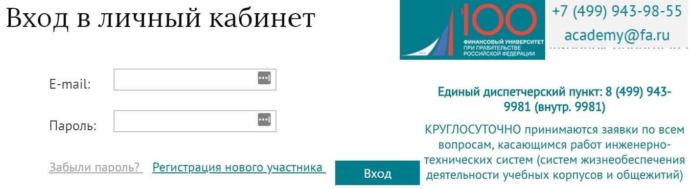 Финансовая академия при правительстве РФ