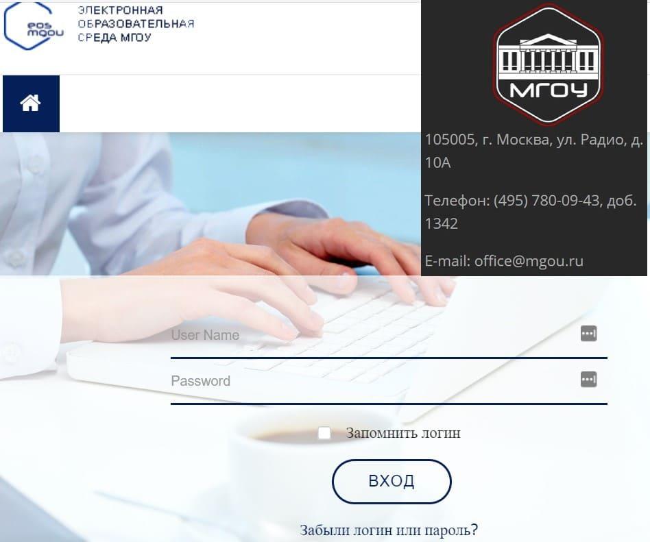 Электронная система обучения Московского государственного областного университета