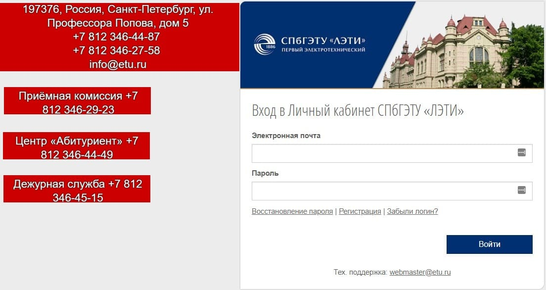 """Ссылка на сайт """"Первогоэлектротехнического"""" универа"""""""