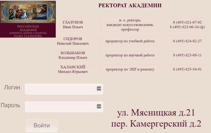 Сайт академии зодчества Ильи Глазунова
