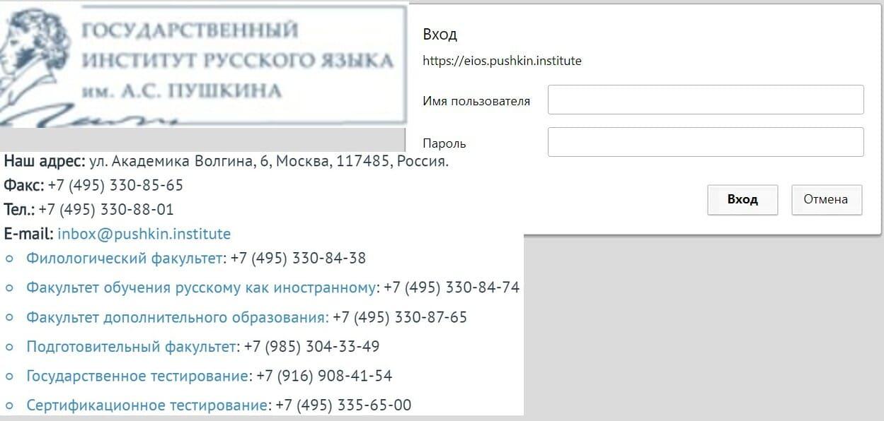 Сайт Пушкинского университета русского языка