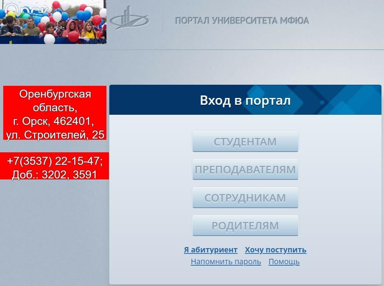 МФЮА Орск личный кабинет