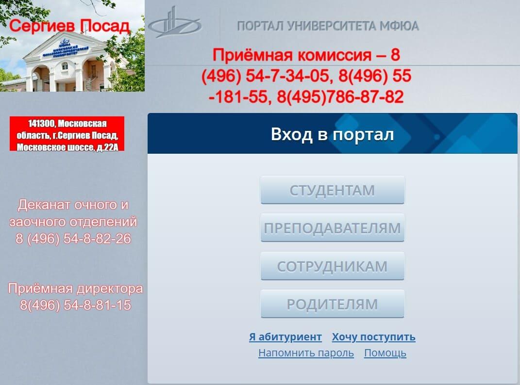 Филиал МФЮА в Сергиев Посаде