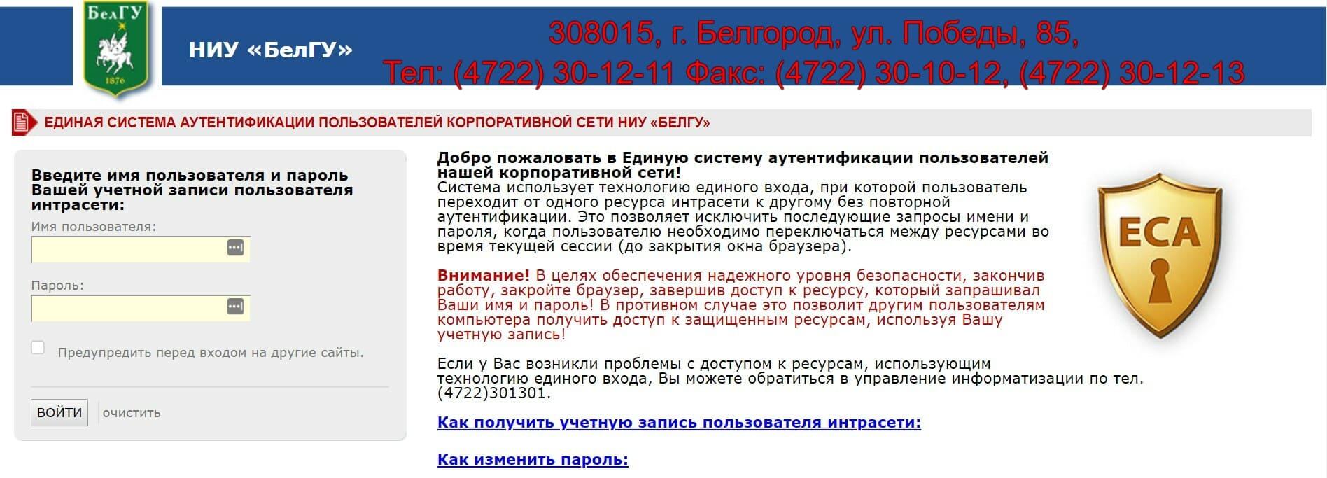 Ссылка на сайт Белгородского государственного национального исследовательского университета