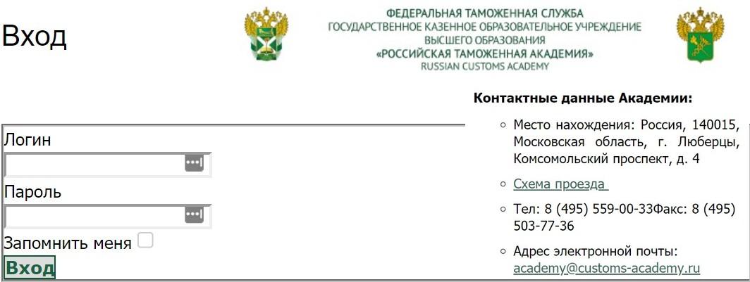 Российская таможенная академия личный кабинет