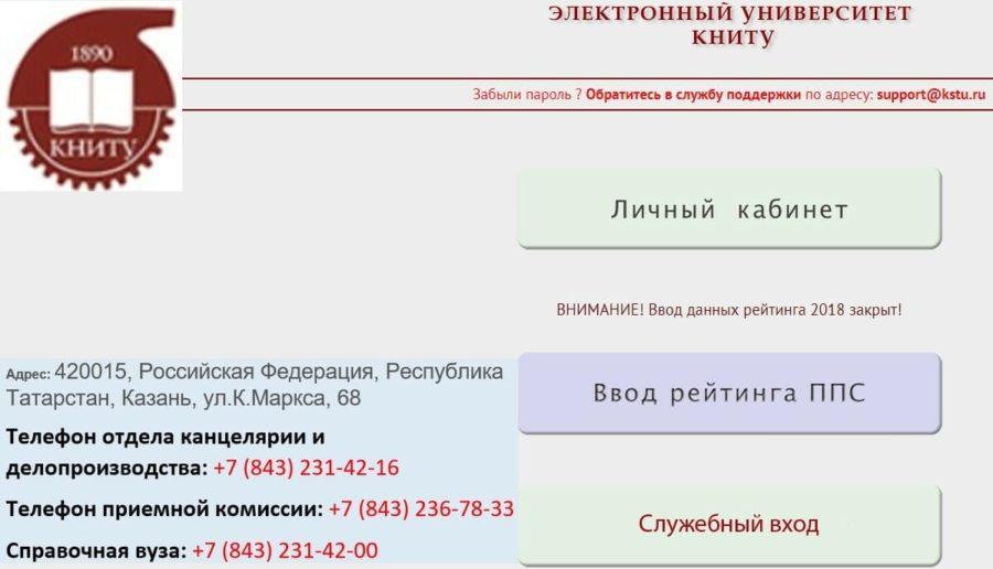 Ссылка на официальный сайт КНИТУ