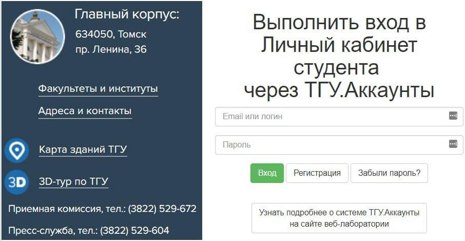 ТГУ Томск личный кабинет