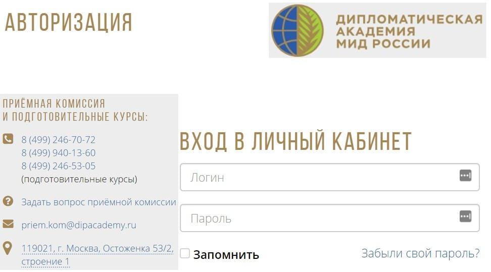 Дипломатическая академия МИД РФ сайт