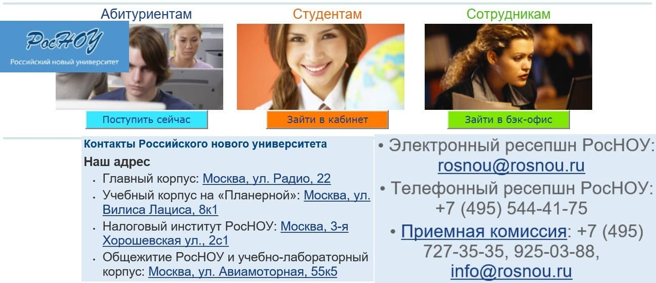 Российский Новый Университет личный кабинет