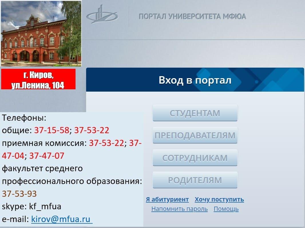 МФЮА Киров личный кабинет