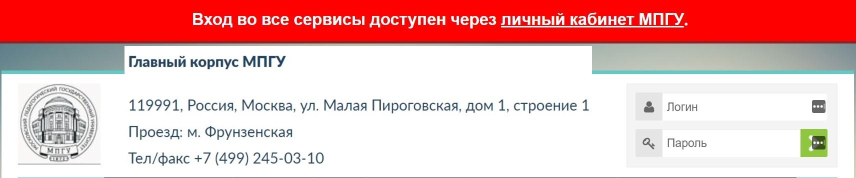 """Ссылки на электронную систему обучения """"МПГУ"""""""