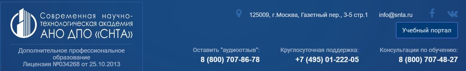 """Официальный сайт """"СНТА"""""""