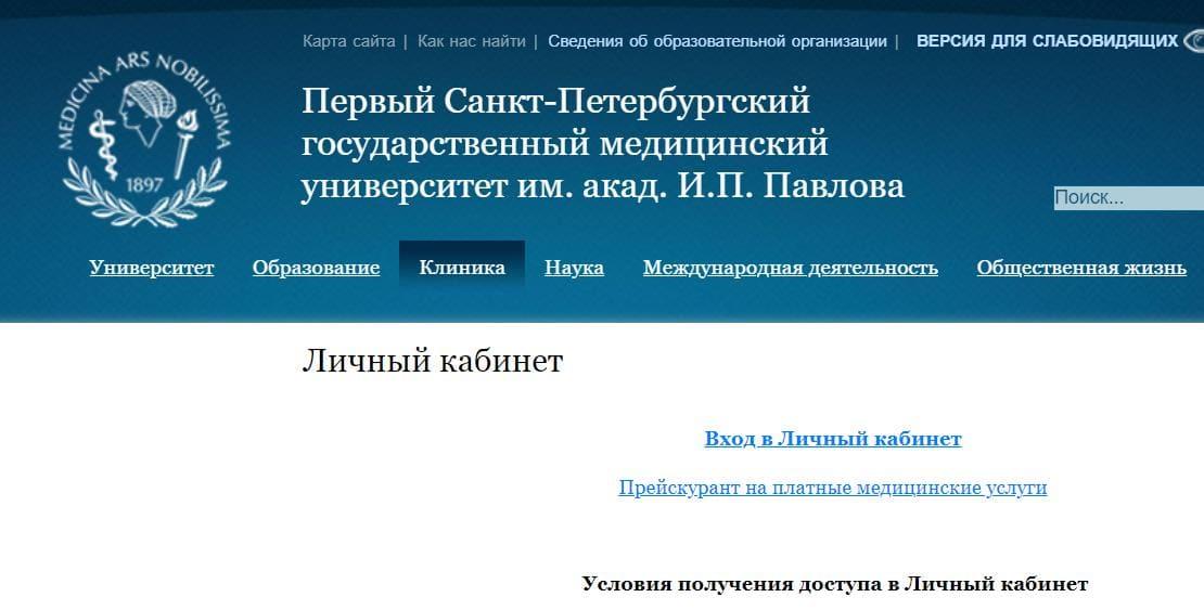 Официальный сайт «ПСПбГМУ»