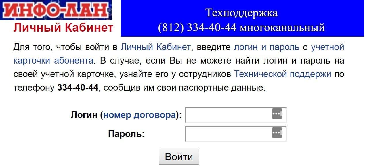 ИНФО ЛАН личный кабинет