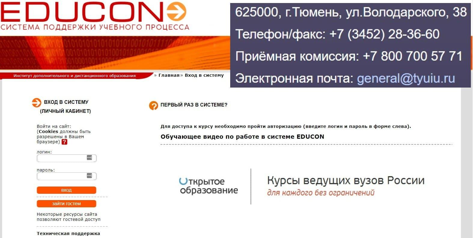 Ссылка на сайт Тюменского индустриального университета