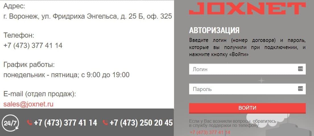 Joxnet личный кабинет