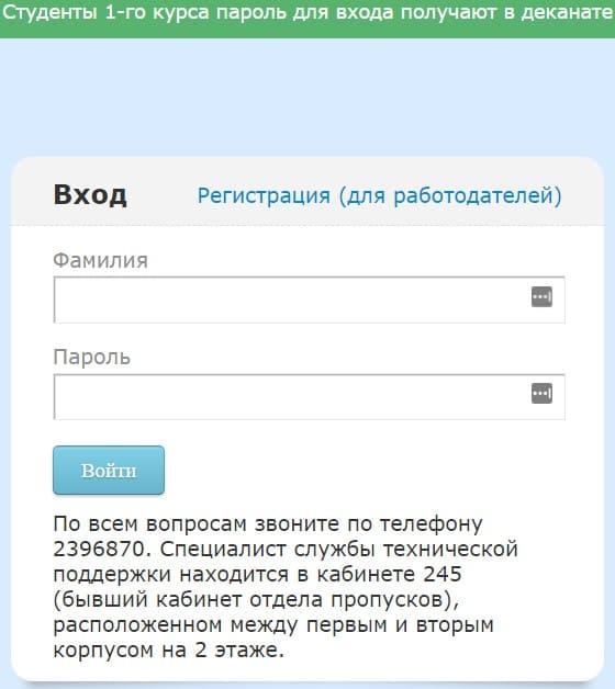 ПГНИУ кабинет студента