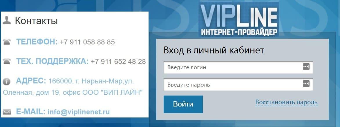 ВИП ЛАЙН личный кабинет
