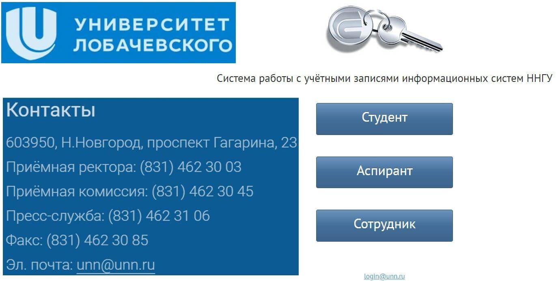 Ссылка на сайт и Личный кабинет ННГУ
