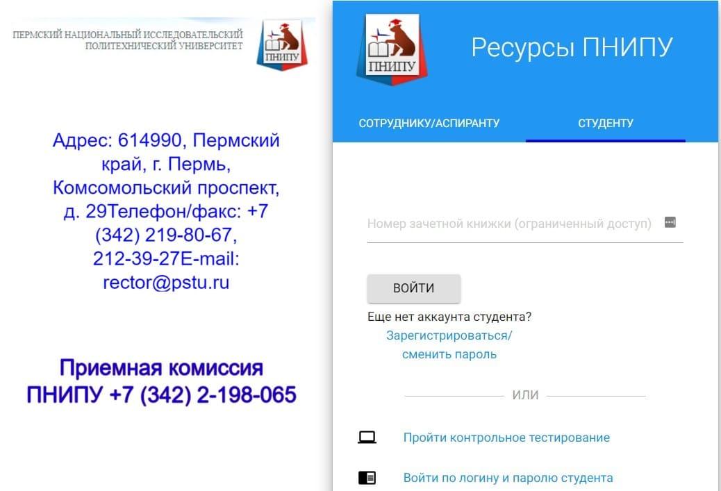 """Ссылка на официальный сайт """"ПНИПУ"""""""