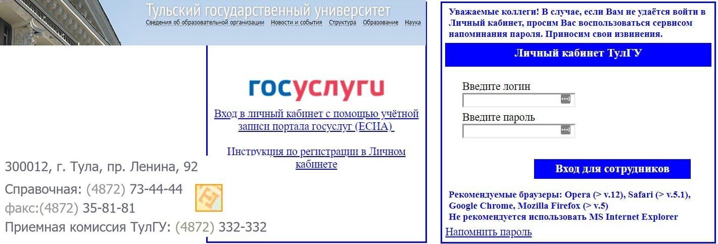"""Ссылка на официальный сайт и личный кабинет учащегося """"ТулГУ"""""""