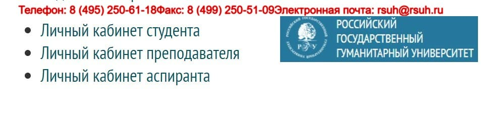 "Сайт университета ""РГГУ"""