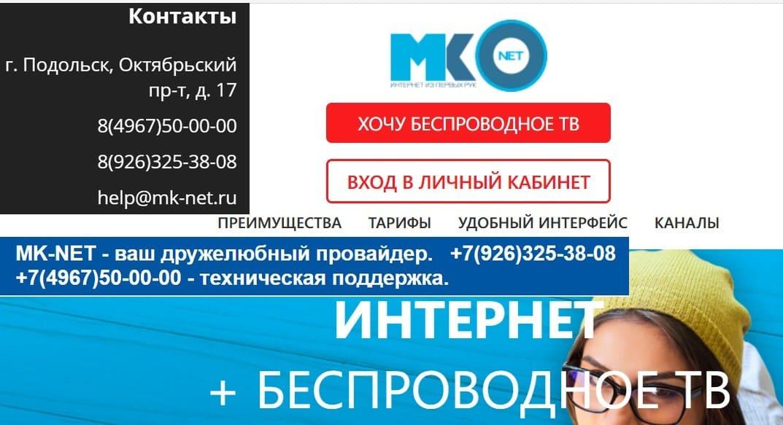 MK NET личный кабинет