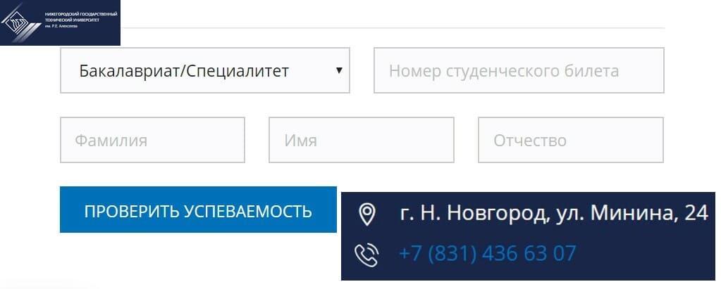 Ссылка на официальный сайт «НГТУ» Алексеева