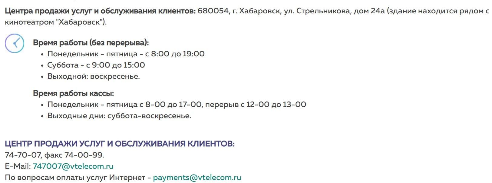 ВостокТелеком Хабаровск личный кабинет