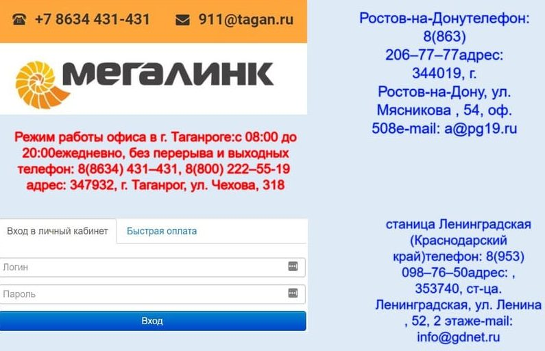 Мегалинк Таганрог личный кабинет