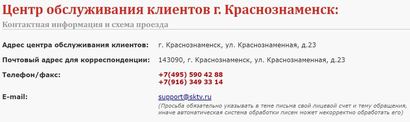 Телефон СКТВ Краснознаменске