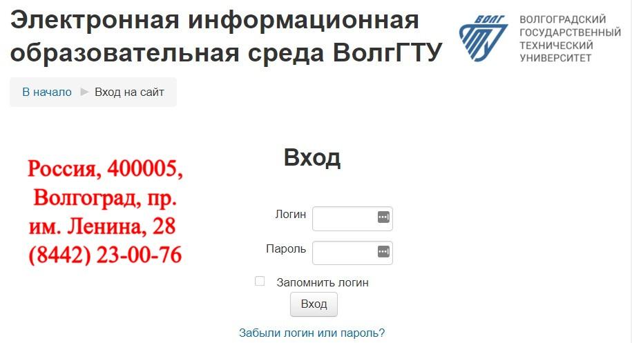 Официальный сайт ВолгГТУ