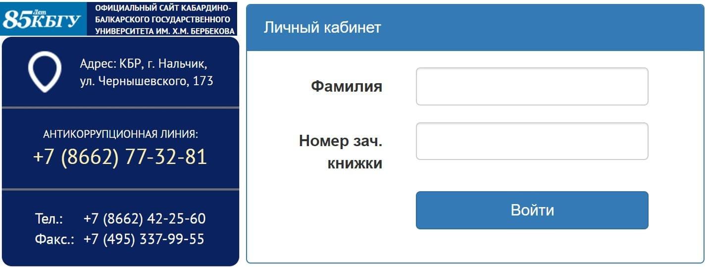 КБГУ информационная система