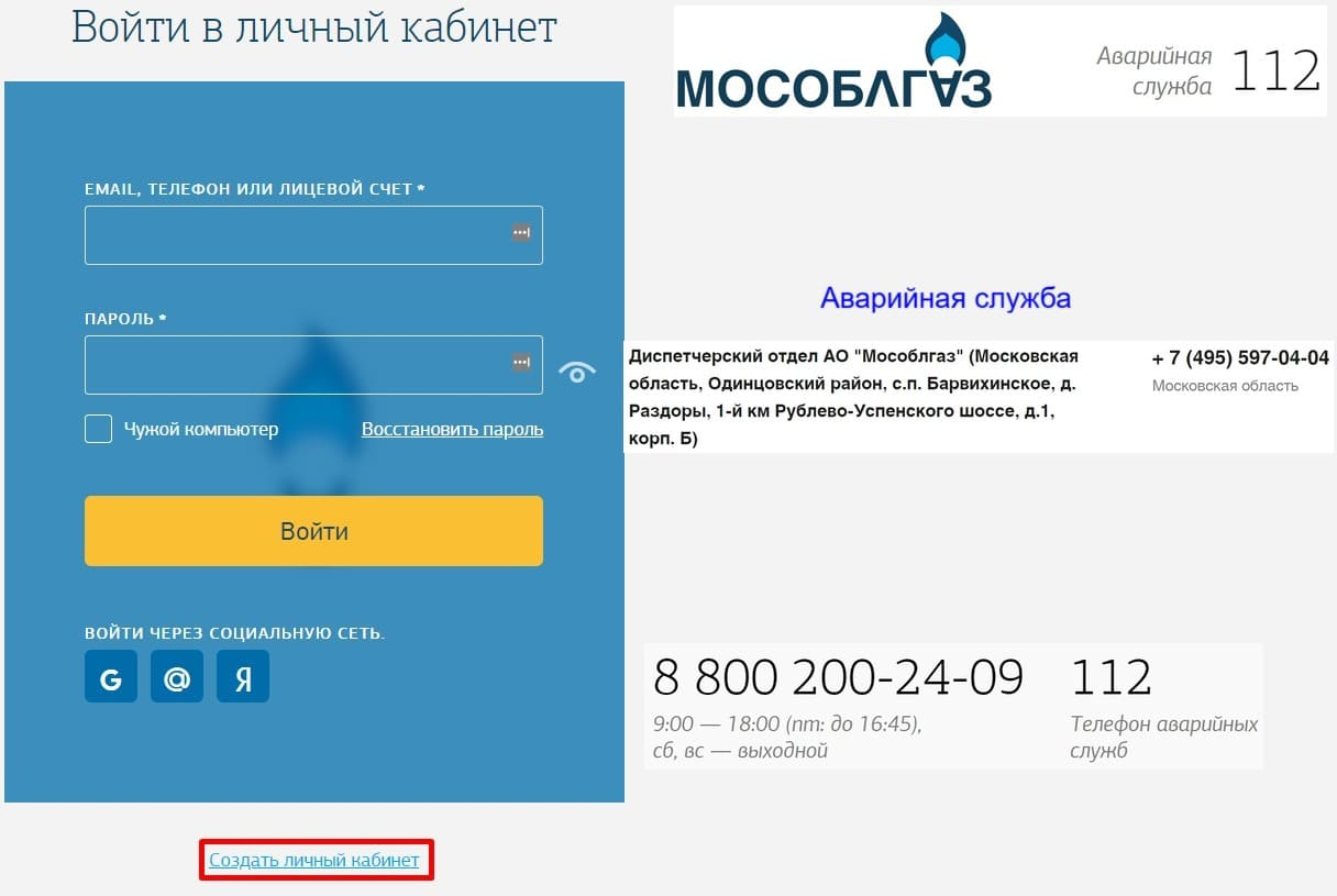 МособлГаз кабинет клиента