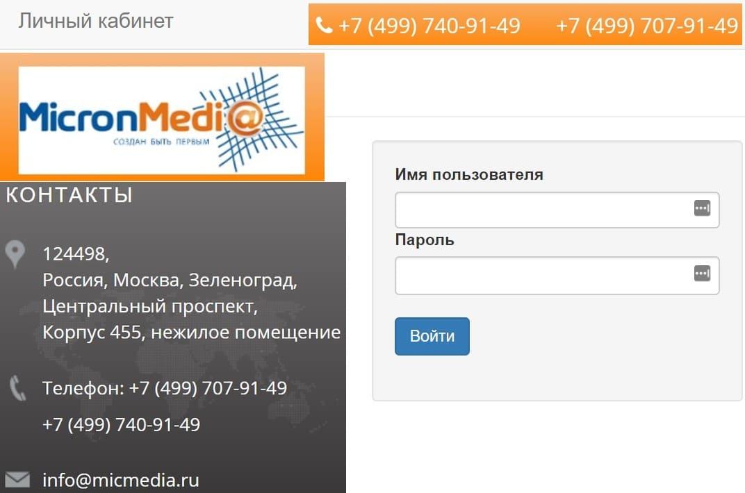 Микрон Медиа личный кабинет