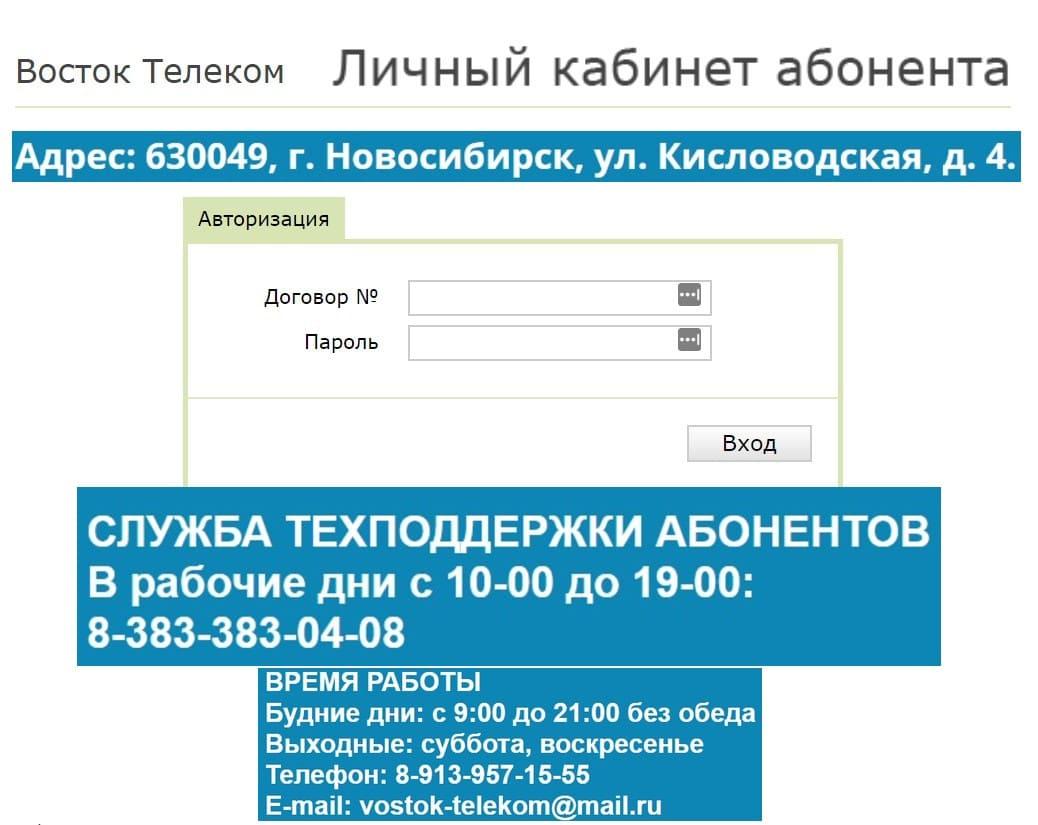 Восток Телеком Новосибирск личный кабинет