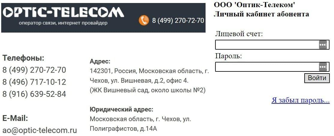 Оптик Телеком Чехов