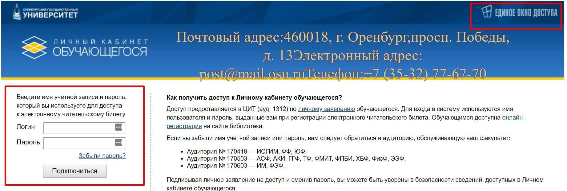 ОГУ Оренбург личный кабинет