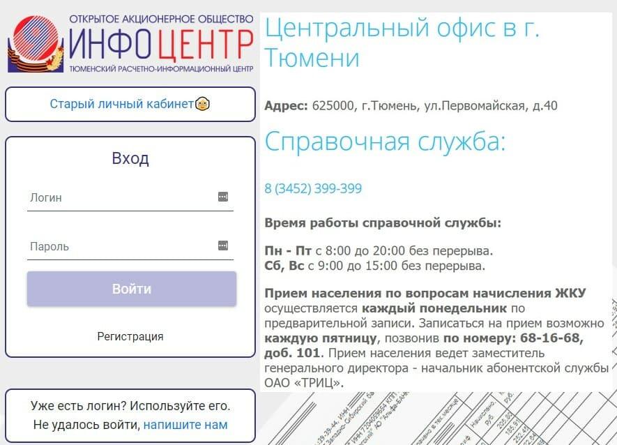 ОАО ТРИЦ личный кабинет